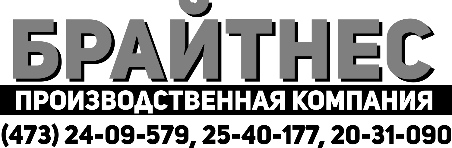 BRIGHTNES — производственная компания Воронежа