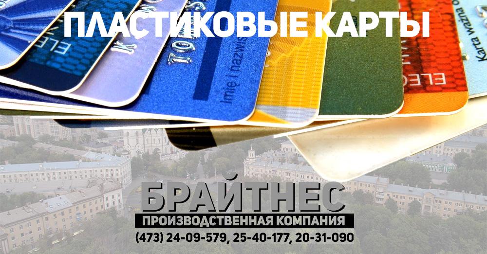 пластиковые карты в Воронеже