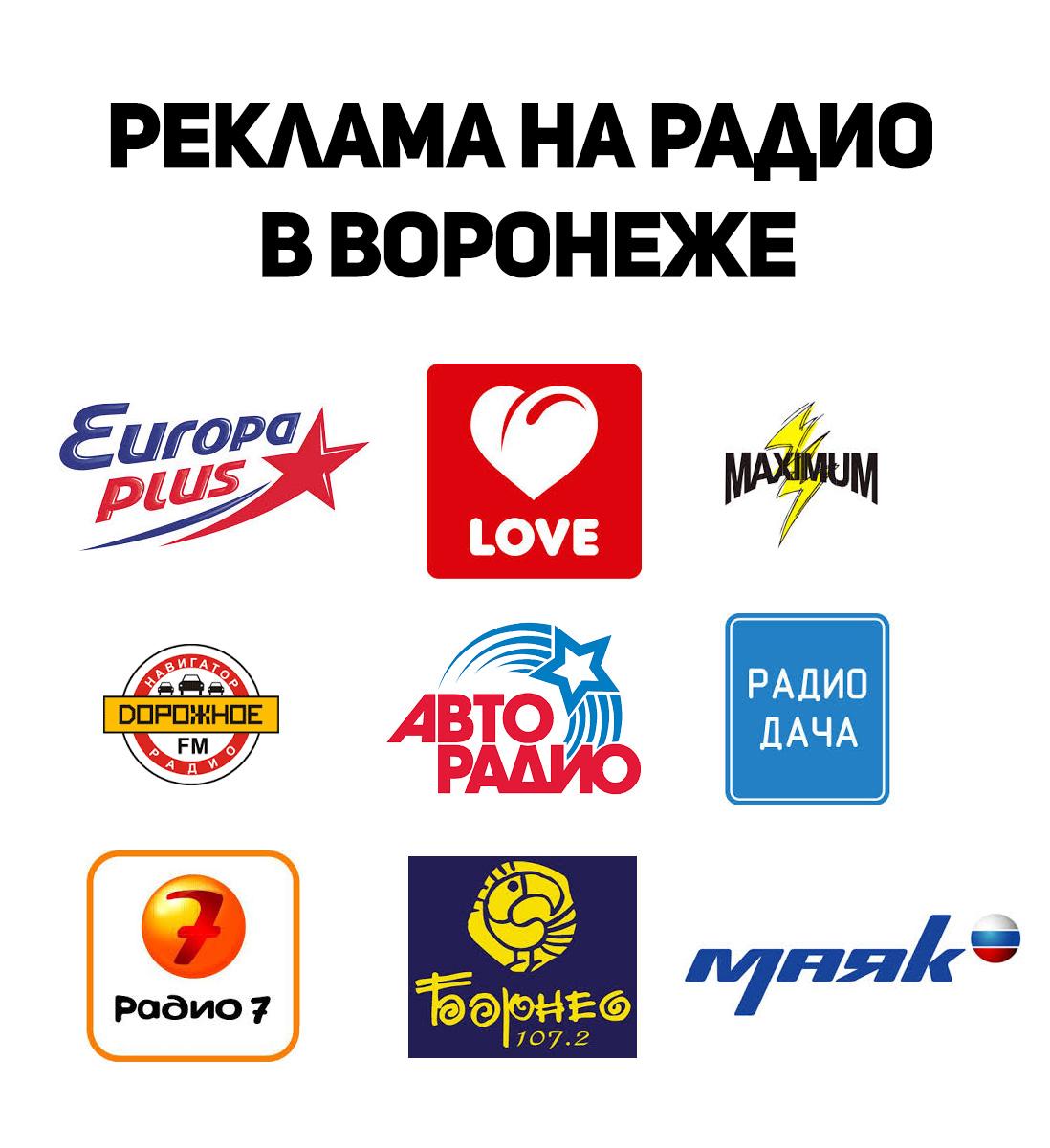 реклама-на-радио-воронеж