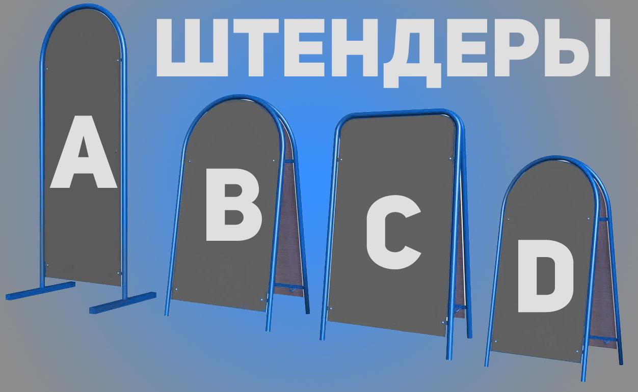 штендеры в Воронеже