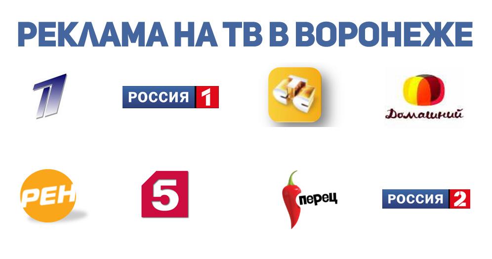 реклама на ТВ в Воронеже