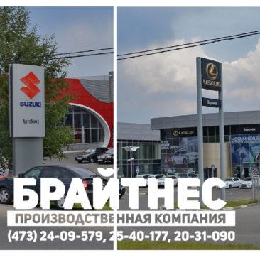 рекламные стеллы в Воронеже