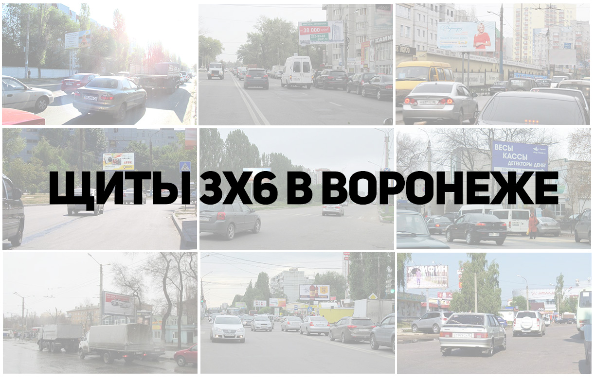 щиты3х6 Воронеж